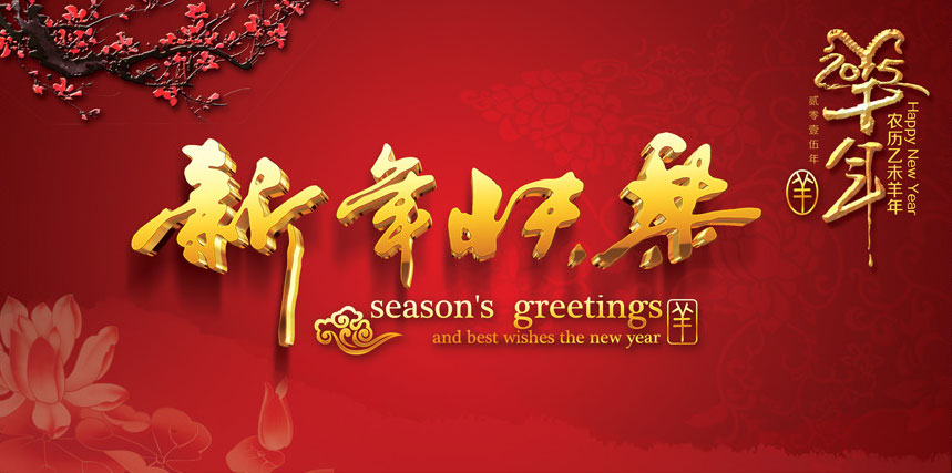 2015 chinese new year holiday notice happy new year 2015 m4hsunfo